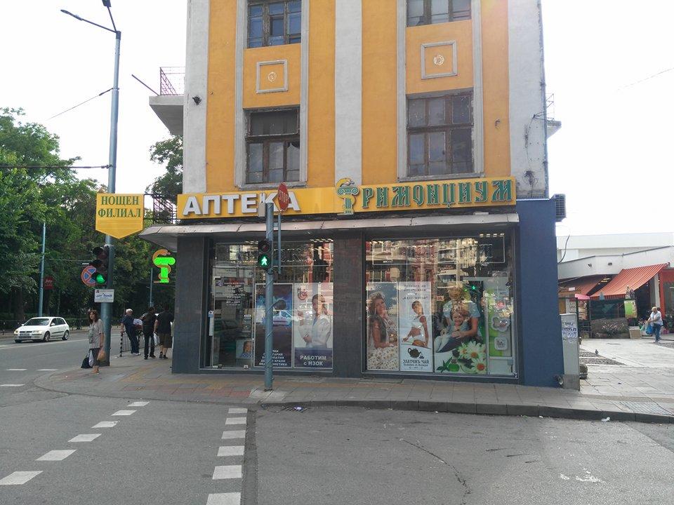 аптека в Пловдив Лактеса