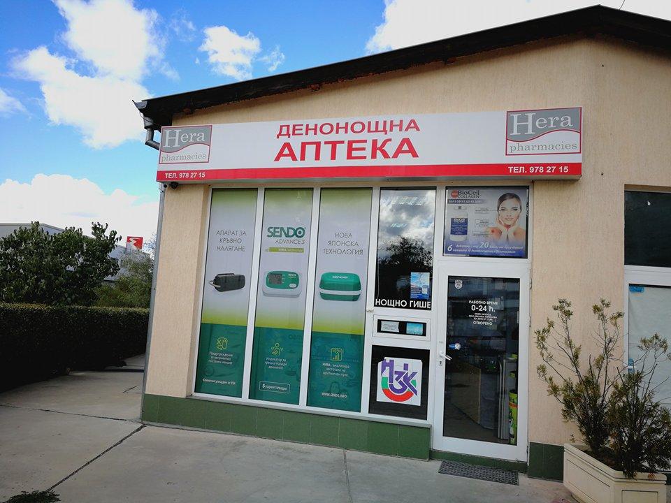 Аптека в която се продава Лактеса