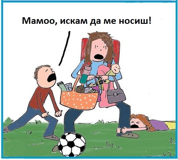 забавни ситуации с детето