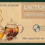 лактеса