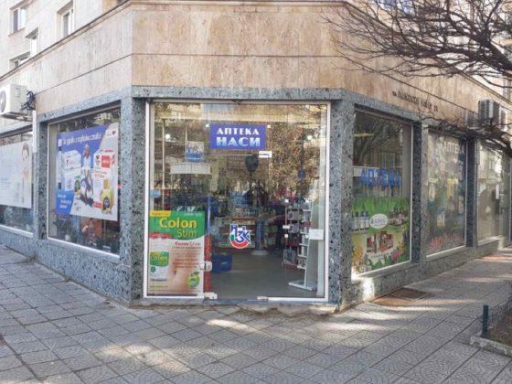 Аптека в Борово, която продава Лактеса - ЛАКТЕСА