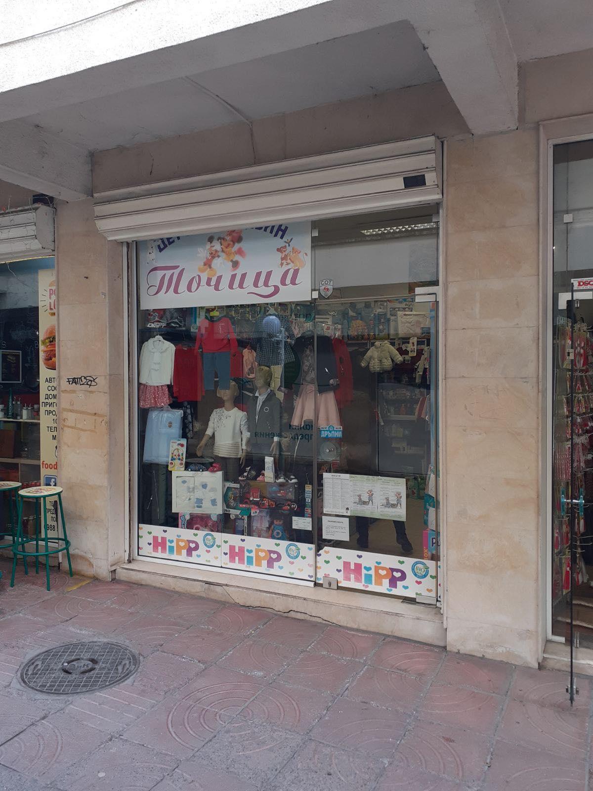 Детски магазин \