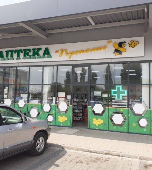 гр. Костинброд Аптека Прополис до БИЛА